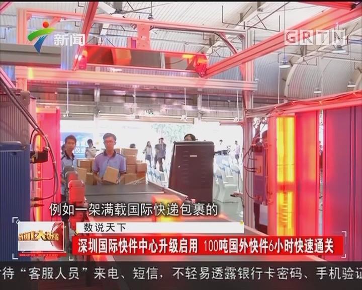 深圳国际快件中心升级启用 100吨国外快件6小时快速通关
