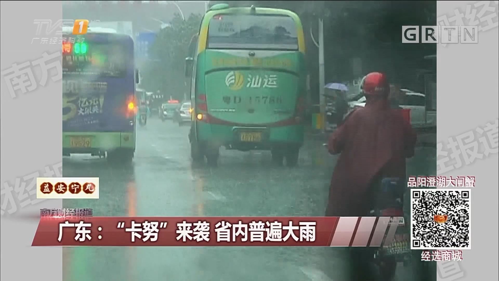"""广东:""""卡努""""来袭 省内普遍大雨"""