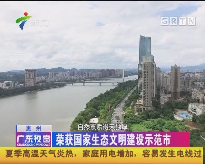 惠州:荣获国家生态文明建设示范市