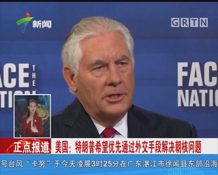 美国:特朗普希望优先通过外交手段解决朝核问题