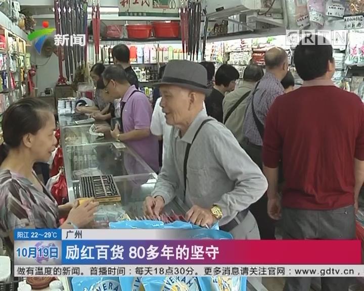 广州:励红百货 80多年的坚守