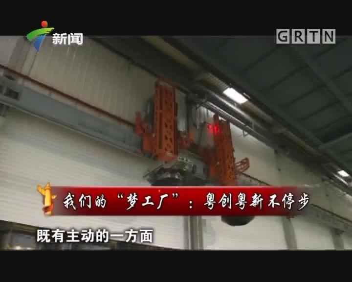 """[2017一10一14]权威访谈:我们的""""梦工厂"""":粤创粤新不停步"""