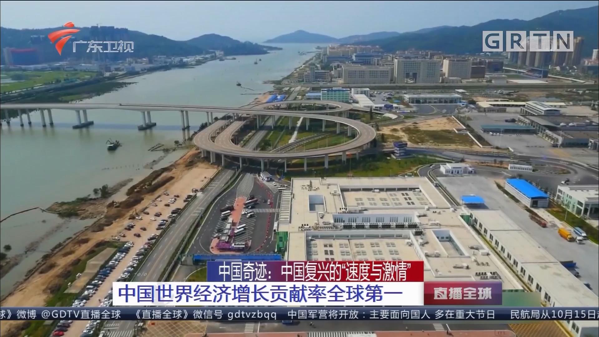 """中国奇迹:中国复兴的""""速度与激情"""" 中国世界经济增长贡献率全球第一"""