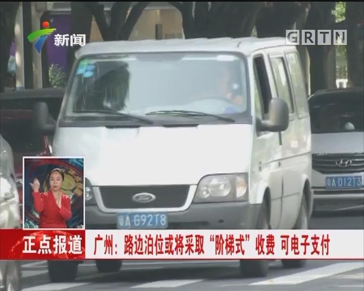 """广州:路边泊位或将采取""""阶梯式""""收费 可电子支付"""