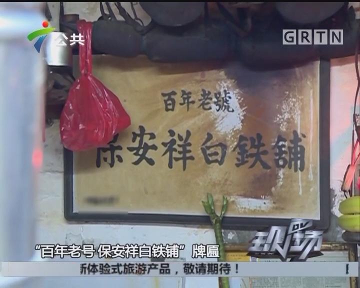 """""""保安祥铁铺"""":百年手艺最后的守望者"""