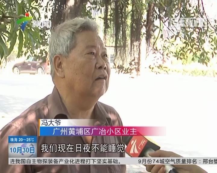 广州黄埔:货柜车噪音扰民 小区住户苦不堪言