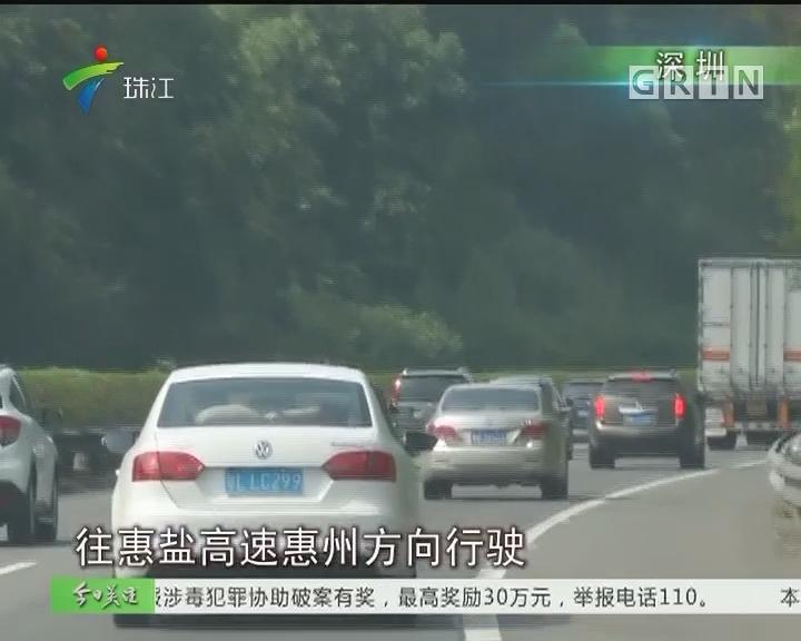 深圳:惠盐高速拥堵一度长达10公里
