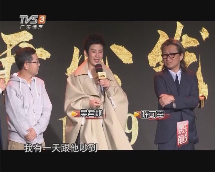 陈可辛劝吴君如不要当导演 沈腾拒绝饰演岳云鹏爸爸
