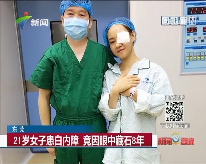 东莞:21岁女子患白内障 竟因眼中藏石8年