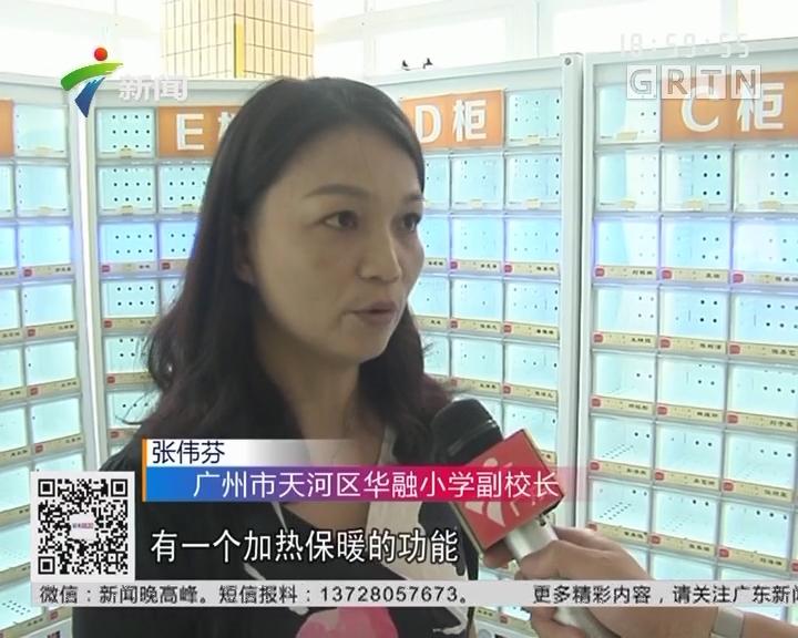 """广州:天河区一小学推出""""智能食堂"""""""