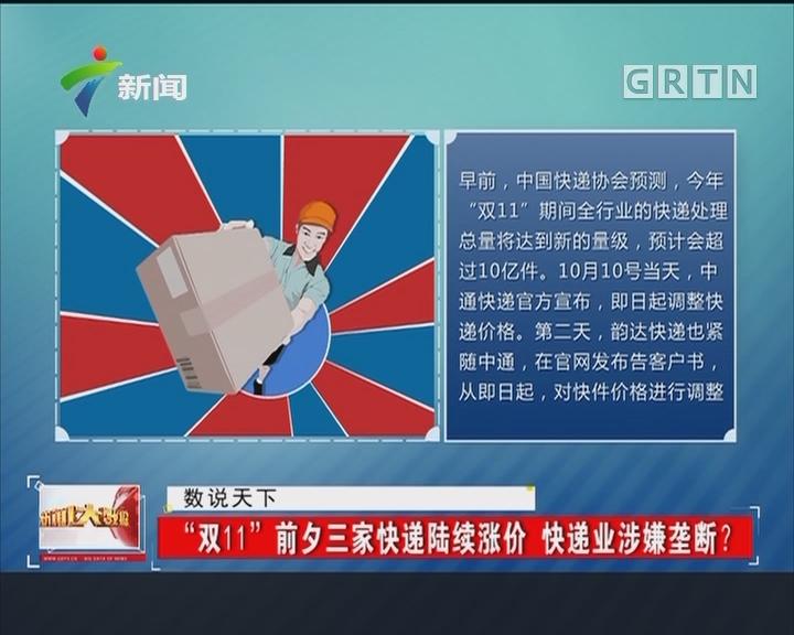 """""""双11""""前夕三家快递陆续涨价 快递业涉嫌垄断?"""