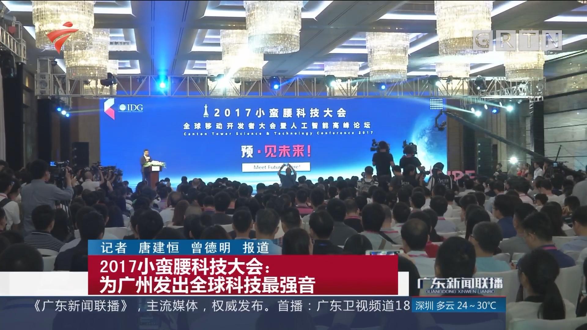 2017小蛮腰科技大会:为广州发出全球科技最强音