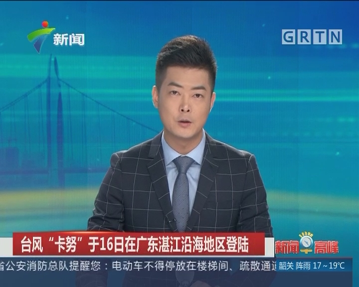 """台风""""卡努""""于16日在广东湛江沿海地区登陆"""
