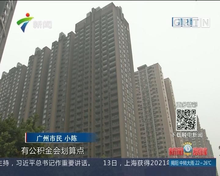 广东:下月起允许个人自缴公积金