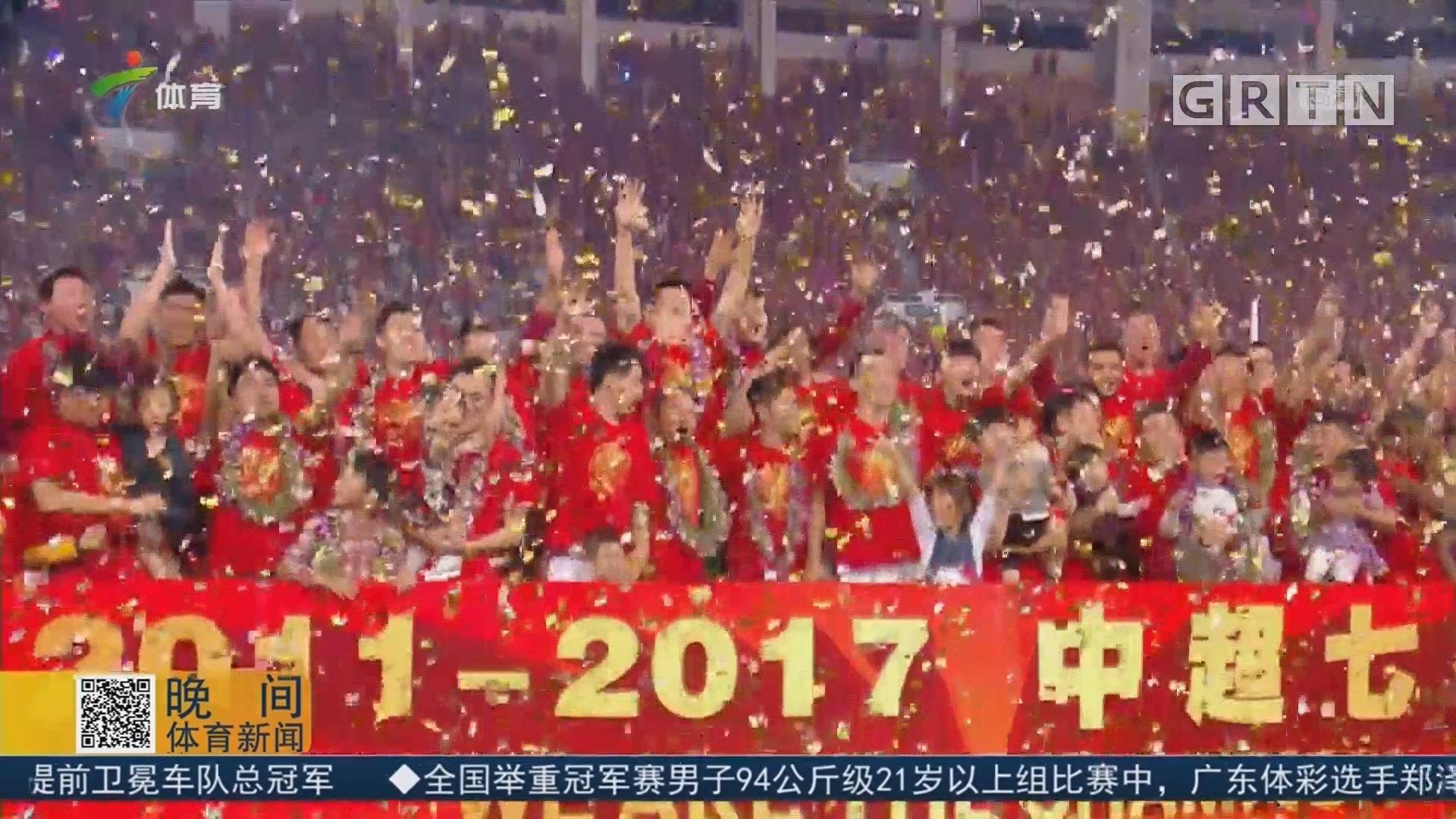 广州恒大大胜贵州智诚 提前两轮加冕中超七连冠