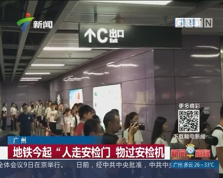 """广州:地铁今起""""人走安检门"""" 物过安检机"""