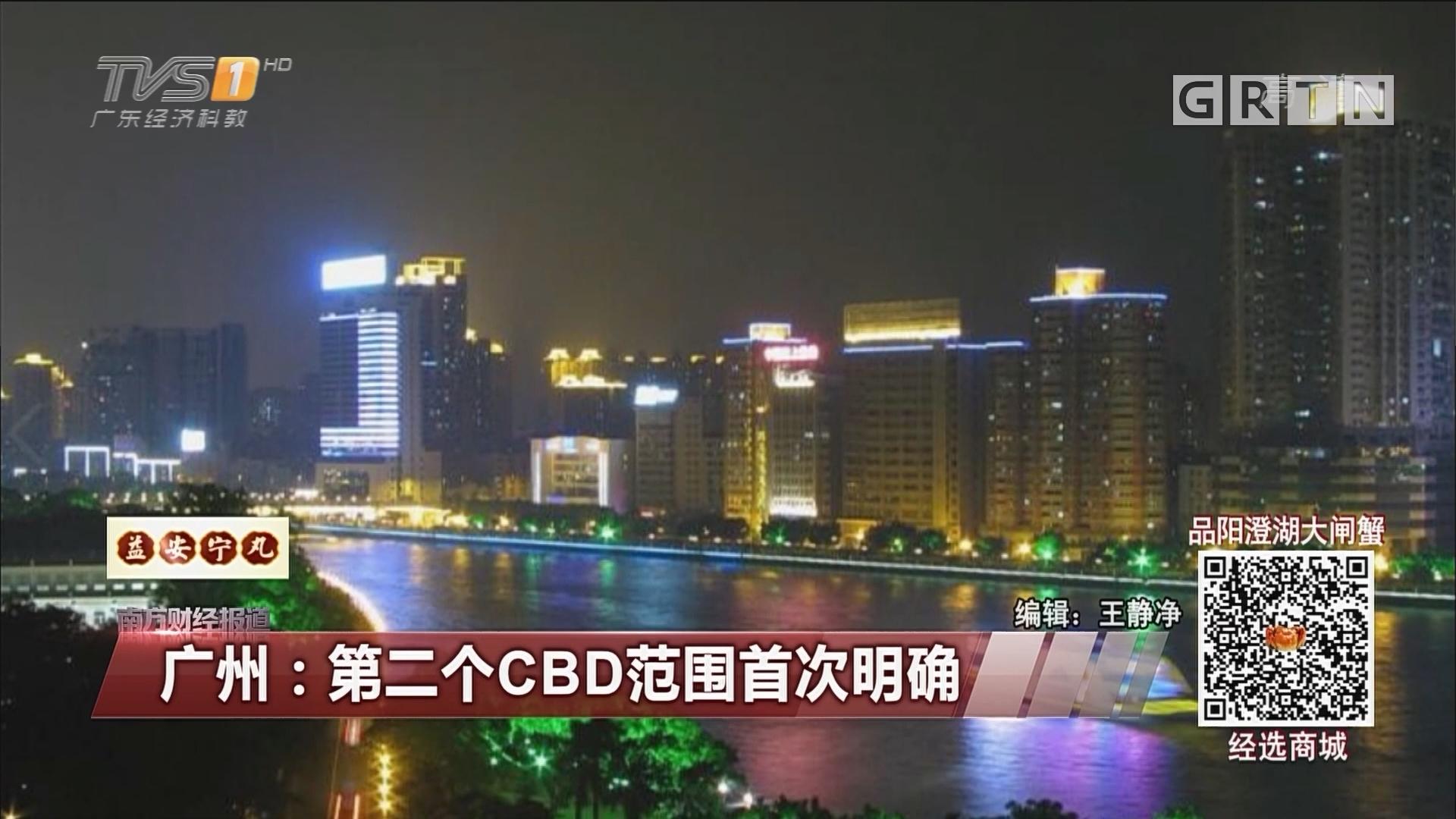 广州:第二个CBD范围首次明确
