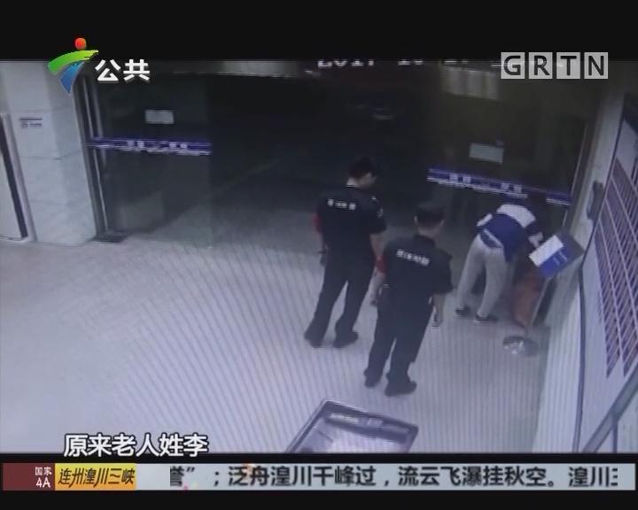 深圳:六旬老人徒步300公里 热心民警助力终返家