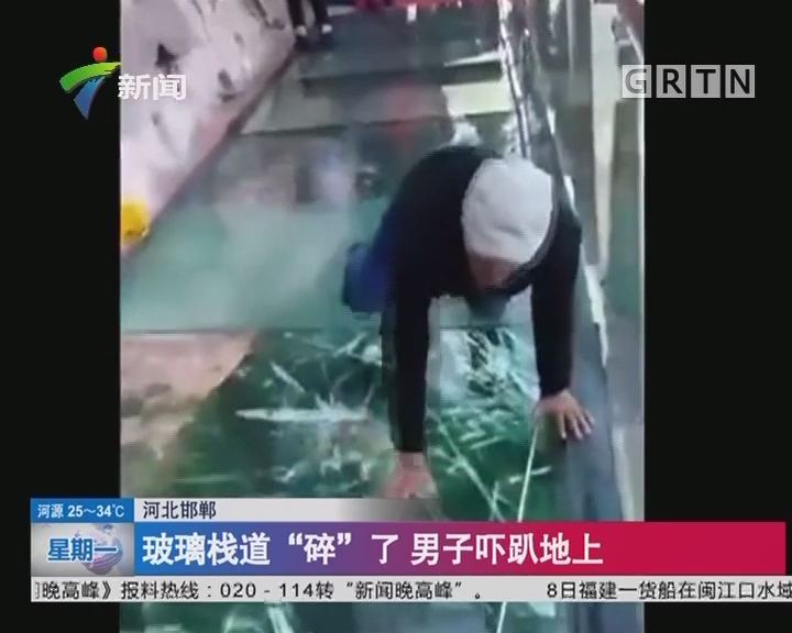 """河北邯郸:玻璃栈道""""碎""""了 男子吓趴地上"""