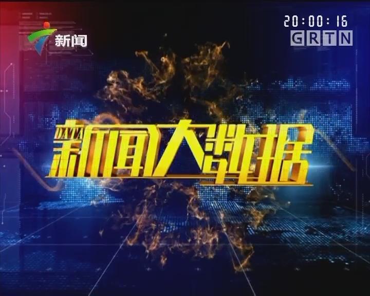 [2017-10-10]新闻大数据:牢记嘱托 走在前列 广州东濠涌:多举并行 水清又明