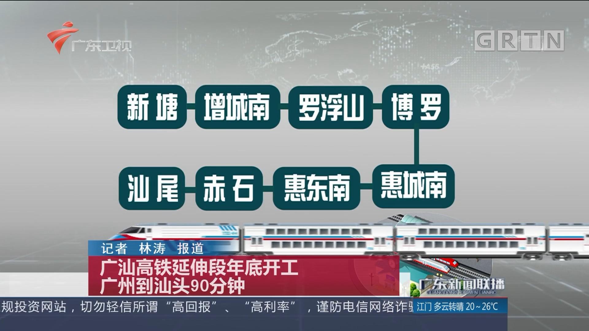 广汕高铁延伸段年底开工 广州到汕头90分钟