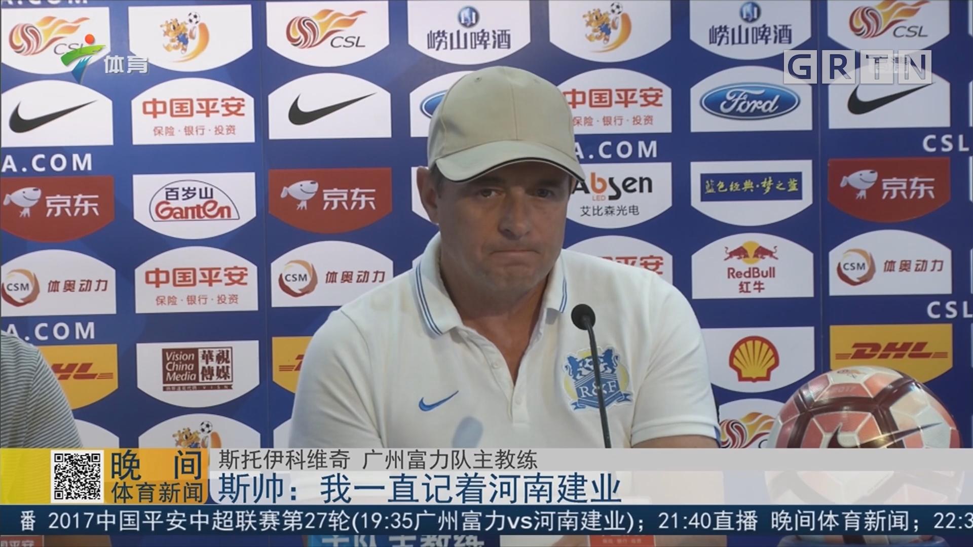 斯帅:我一直记着河南建业
