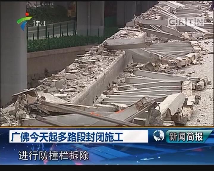 广佛今天起多路段封闭施工