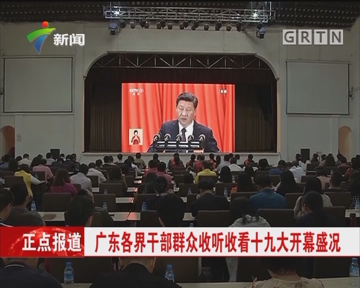 广东各界干部群众收听收看十九大开幕盛况
