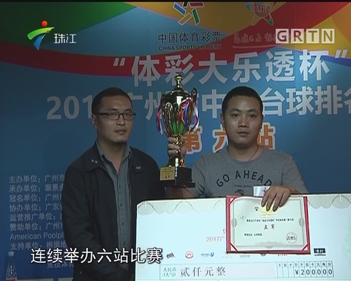2017广州中式台球赛收官