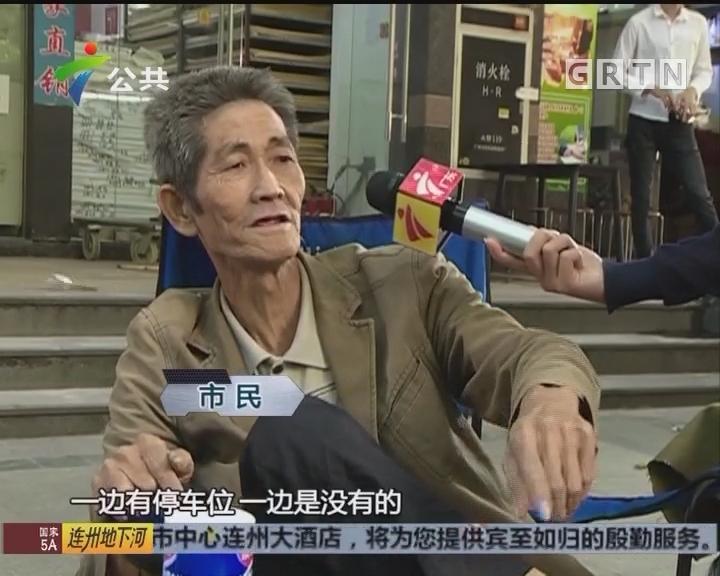 广州:路边咪表停车拟阶梯收费