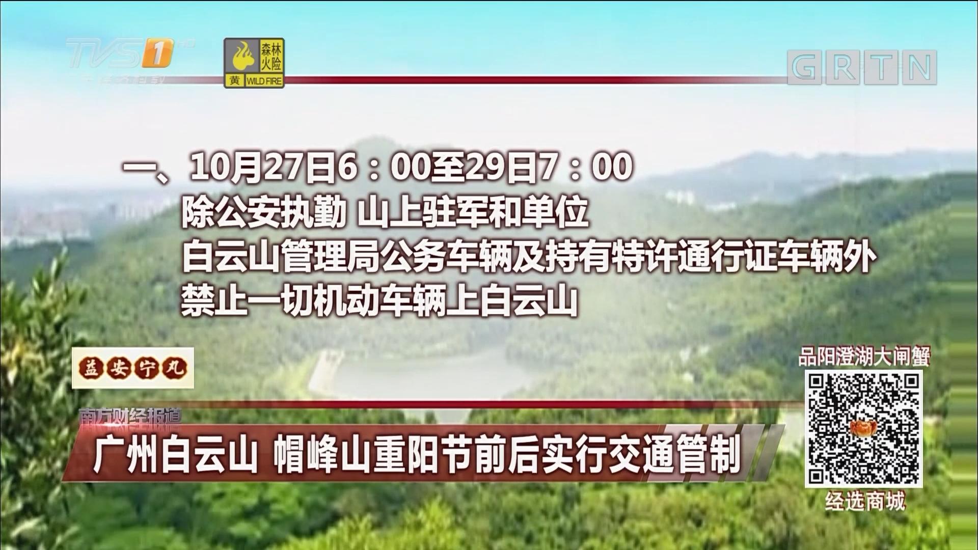 广州白云山 帽峰山重阳节前后实行交通管制