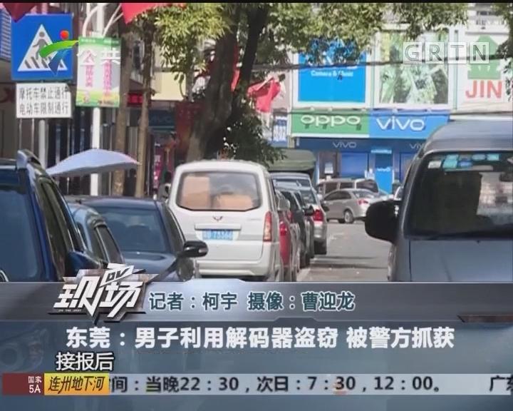 东莞:男子利用解码器盗窃 被警方抓获