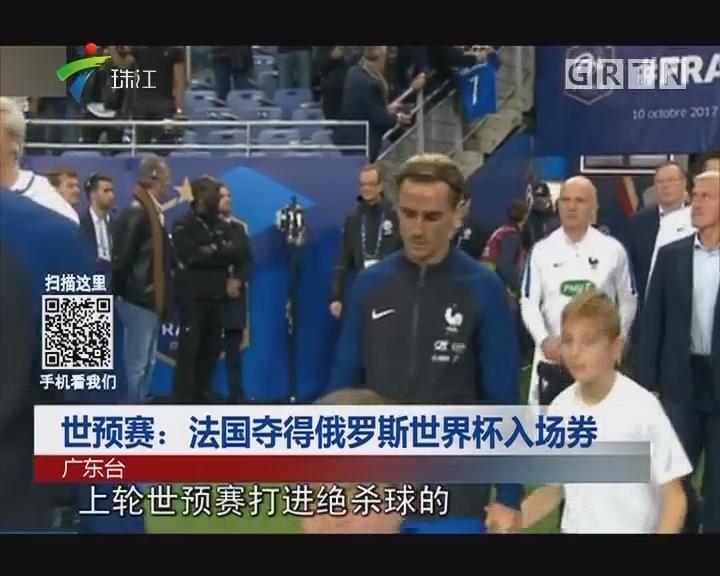 世预赛:法国夺得俄罗斯世界杯入场券