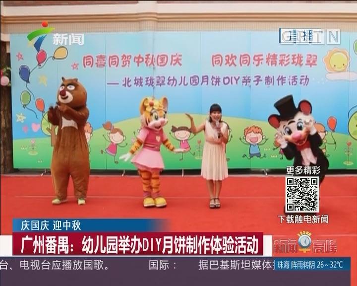 庆国庆 迎中秋 广州番禺:幼儿园举办diy月饼制作体验活动