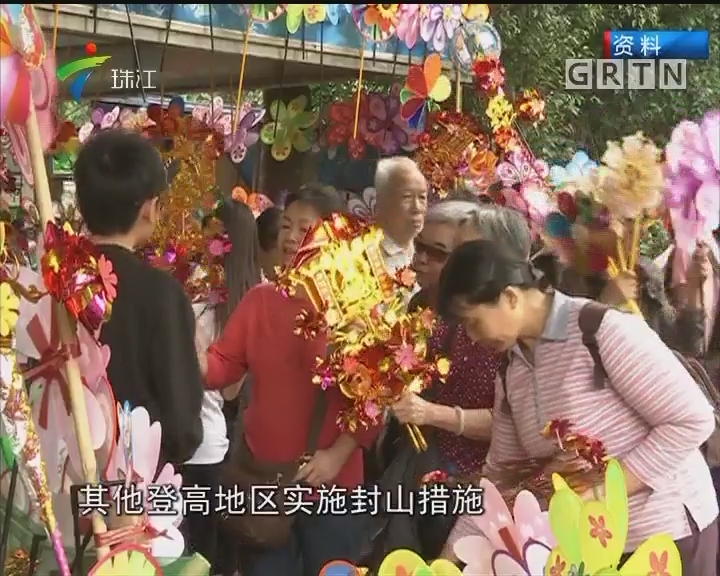 广州:重阳节只开放18个登高点 部分限时开放