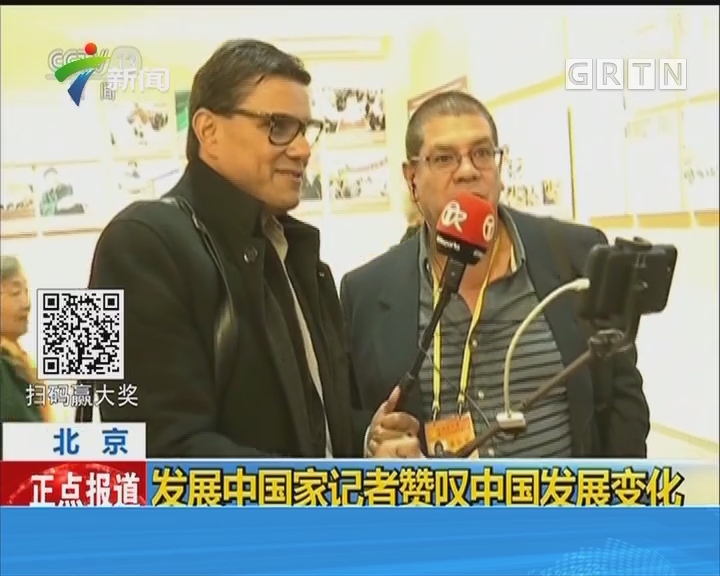 北京:发展中国家记者赞叹中国发展变化