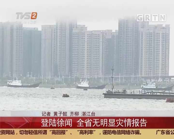 """台风""""卡努"""":登陆徐闻 全省无明显灾情报告"""