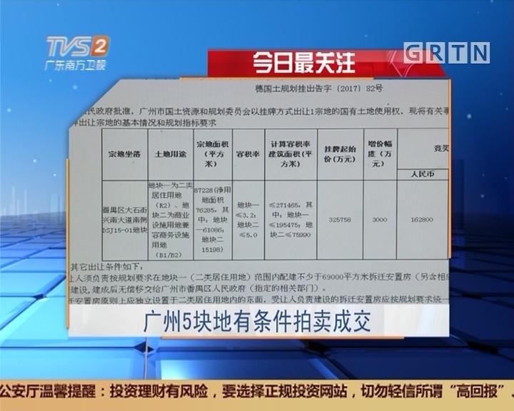 今日最关注:广州5块地有条件拍卖成交