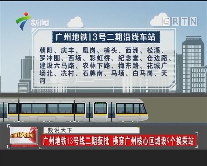 广州地铁13号线二期获批 横穿广州核心区域设9个换乘站