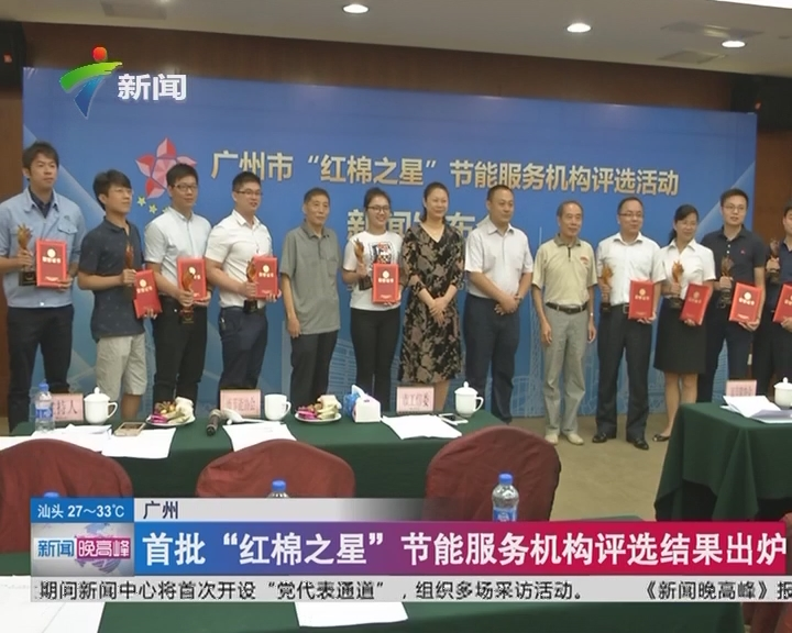"""广州:首批""""红棉之星""""节能服务机构评选结果出炉"""