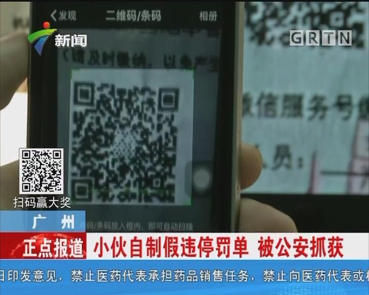 广州:小伙自制假违停罚单 被公安抓获