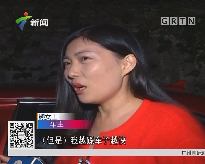 """江西南昌:女车主体验""""生死时速""""踩刹车不停反加速"""