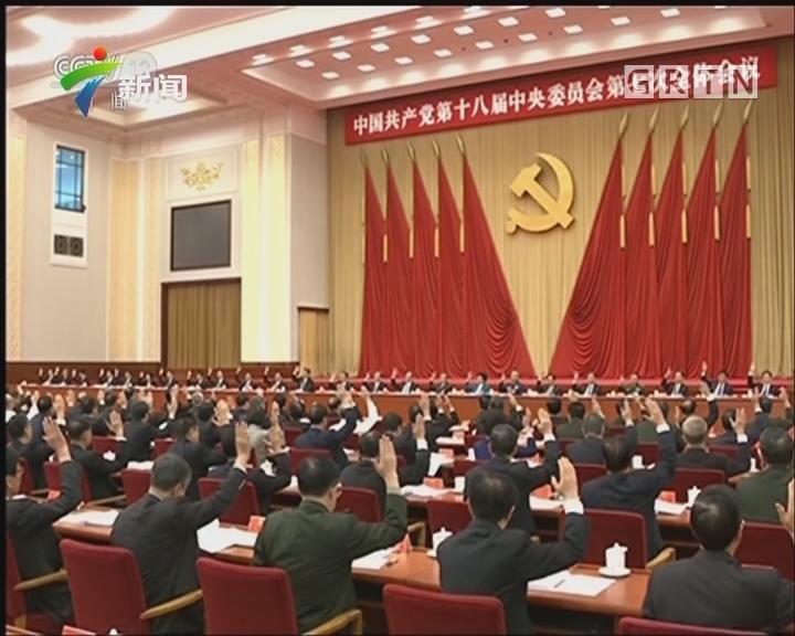 中国共产党第十八届中央委员会第七次全体会议公报公布