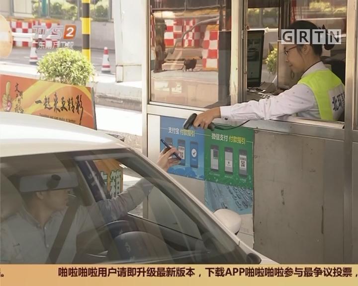 高速快捷支付:广州 11月起 北环高速全线开通电子支付