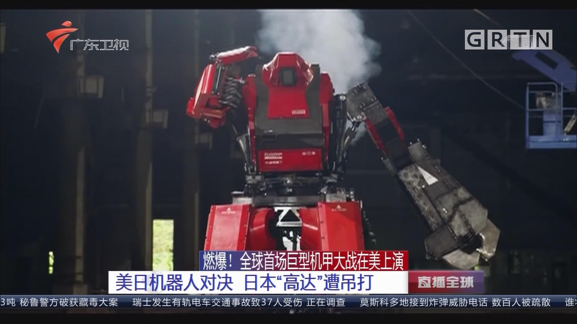 """燃爆!全球首场巨型机甲大战在美上演:美日机器人对决 日本""""高达""""遭吊打"""