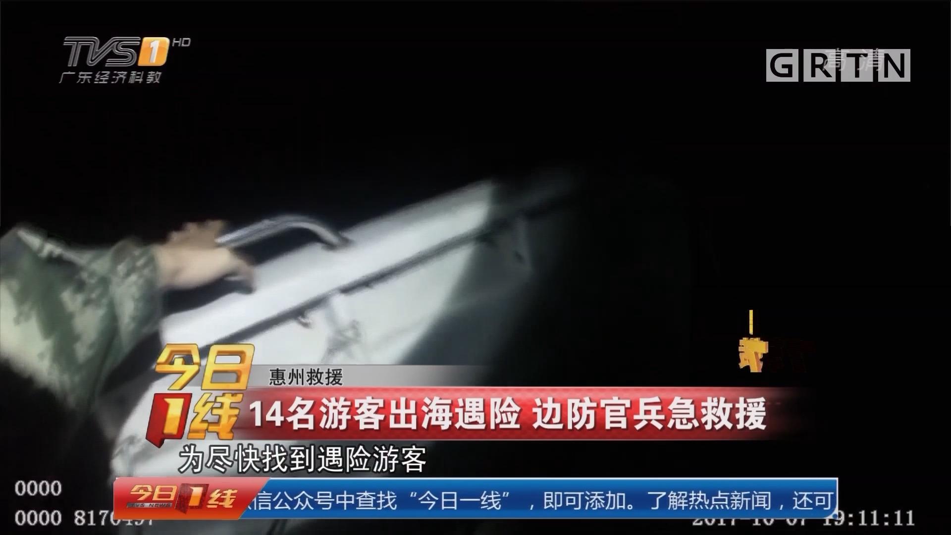 惠州救援:14名游客出海遇险 边防官兵急救援