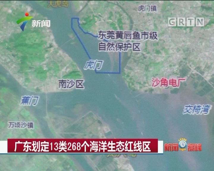 广东划定13类268个海洋生态红线区