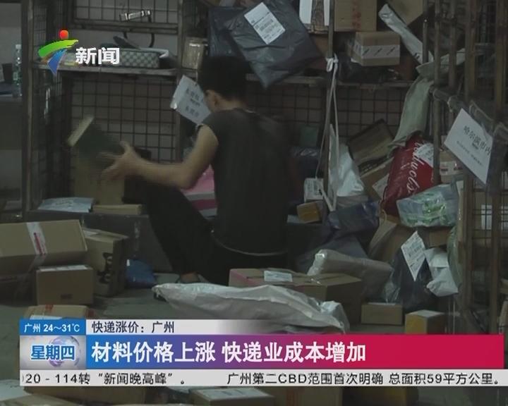快递涨价:广州 3天内 3家快递企业宣布涨价