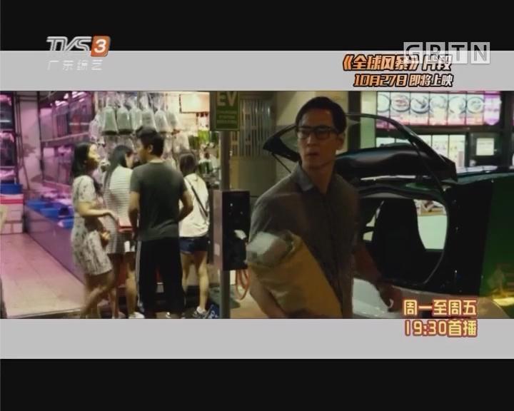 好莱坞大片《全球风暴》来袭 吴彦祖惊喜现身