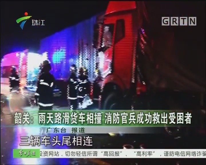 韶关:雨天路滑货车相撞 消防官兵成功救出受困者